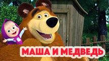 200 самых смешных моментов Маши и Медведя