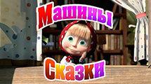 Новинки мультика Маша и Медведь