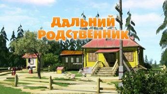 Маша и Медведь 14 серия - Лыжню!