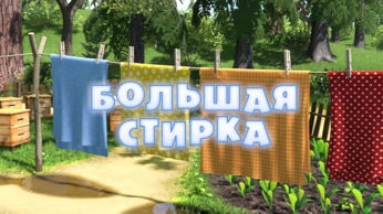 Маша и Медведь 19 серия - Репетиция оркестра