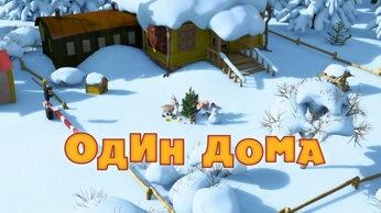 Маша и Медведь 20 серия - Усатый-Полосатый