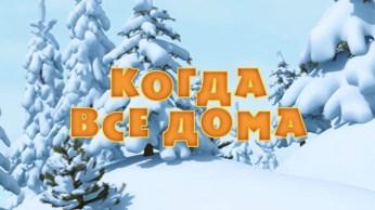 Маша и Медведь 33 серия - Сладкая жизнь