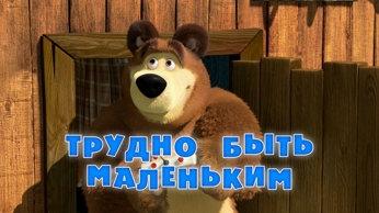 Маша и Медведь 34 серия - Фотография 9 на 12