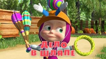Маша и Медведь 42 серия - День кино