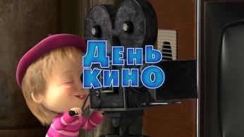 Маша и Медведь 41 серия - Дело в шляпе