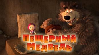 Маша и Медведь 47 серия - Крик победы