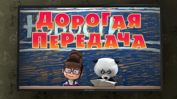 Маша и Медведь 48 серия - Пещерный медведь