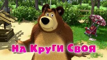 Маша и Медведь 52 серия - До новых встреч!