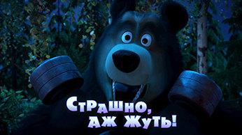Маша и Медведь 57 серия - На привале