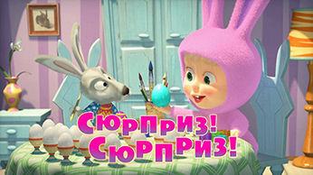 Маша и Медведь 62 серия - Спи, моя радость, усни!