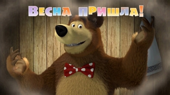 Маша и Медведь 8 серия - Ловись, рыбка!