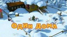 Маша и Медведь 3 сезон 2011 год
