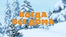 Маша и Медведь 5 сезон 2013 год