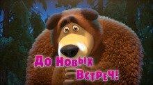 Мультик Маша и Медведь