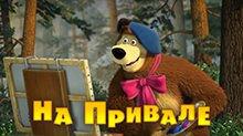 Маша и Медведь 8 сезон 2016 год