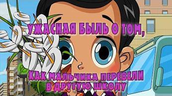Машкины Страшилки 14 серия — Фантастический рассказ о ёжике, мальчике и зелёных гуманоидах