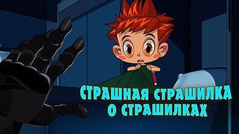 Машкины Страшилки 19 серия — О полезных изобретениях
