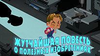 Мультсериал Машкины страшилки - все серии